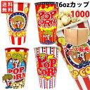 送料無料 豆20g対応丸ポップコーンカップ 16オンス 1000個 ( 1ケース )