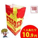 ポップコーン袋(夢フル用)100枚(ポップコーンカップ)[ポップコーン イベント フレ