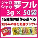 シャカシャカ 夢フル 3g×50袋 選べる14種