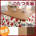 こたつ 天板のみ 正方形 『楢ラウンドこたつ天板 〔アスター〕 90x90cm』 こたつ板 テーブル板 日本製 国産 木製