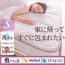 【送料無料】【あす楽対応】敷きパッド 洗える 日本製 『とろ...