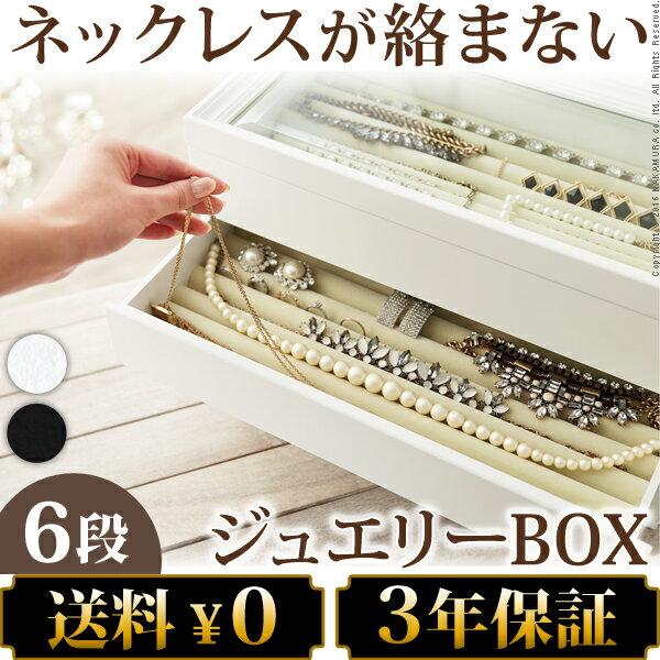 ジュエリーボックス アクセサリーボックス 収納 大容量 木製【あす楽対応】『ネックレスを絡まないように収納できるロングジュエリーボックス 〔グレース〕 6段』 アクセサリーケース コレクションボックス 小物入れ ガラス【送料無料】