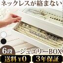 【送料無料】ジュエリーボックス アクセサリーケース 収納 大容量 木製 ネックレス アクセサリーボックス