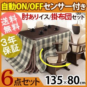 ダイニング テーブル センサー アコード