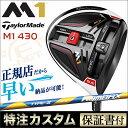 【メーカーカスタム】【送料無料】テーラーメイド M1 430 ドライバー ROMBAX ランバックス type-X 【ゴルフクラブ】【U20】