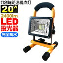 充電式投光器 ポータブル led 24W 【電池・充電器セット】
