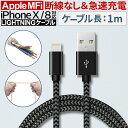 【長期保証・MFi認証】 Lightning ケーブル 1m iPhone 充電ケーブル ライトニングケーブル 認証 iPhone X 8 7 6s Plus 5s 5c iPad Air ..