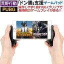 荒野行動 PUBG モバイル コントローラー ゲームパッド iPhone iPad android 対応 荒野行動コントローラー 視野性アップ 【あす楽】