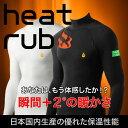 【即納★送料無料★ポイント10倍】この暖かさは、この冬きっとNo.1《男女兼用》冬季限定スポーツアンダーウェア「ヒートラブ-heat rub」【あす楽対応】