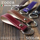 ロッカ rocca 牛革 キーリング [RCK-1103]