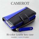 キャメロット CAMEROT 馬革+牛革バイカラー 4連キーケース コインケース [CMR-1721/BL]