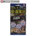 日本動物薬品ニチドウマルチ湿・温度計水槽/熱帯魚/観賞魚/飼