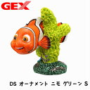 GEXDSオーナメントニモグリーンS水槽/熱帯魚/観賞魚/飼