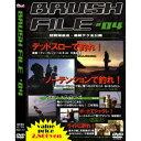 ブラッシュ BRUSH FILE #04 【DVD】