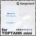電子タバコ VAPE KangerTech 【 カンガーテック 】 社製 TOPTANKmini【トップタンクミニ】 交換用 ガラスタンク