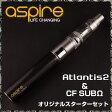 【 新型 アトランティス2 セット】【電子タバコ VAPE 】【 Aspire(アスファイア)】【 オリジナル スターターセット 】Atlantis2 & CF SUBΩセット