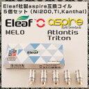 【 Atlantis や Triton で温度管理機能が使えるコイル】EC TC HEAD【Ni200】 電子タバコ VAPE Eleaf (イーリーフ)社製 Aspire ( アスファイア )アトマイザー互換 交換 コイル EC TC HEAD 5個セット