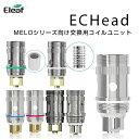 電子タバコ VAPE Eleaf (イーリーフ)社製 iStick PICO セット MELO3 アトマイザー純正 MELOシリーズ用交換 コイル EC HEAD コイル 5個