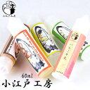 電子タバコ VAPE 用 【 日本製リキッド 】【 Japan Made 】 小江戸工房 60ml