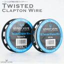 【 電子タバコ VAPE 】【 ツイストクラプトン ワイヤー 】【 VANDY VAPE 社製 】 Twisted clapton Wire