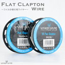 VANDYVAPE vape フラットクラプトン ワイヤー VANDY VAPE 社製 Flat clapton Wire
