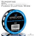 【 スーパーファイン MTL フューズドクラプトン ワイヤー 】【 VANDY VAPE 社製 】 Super Fine MTL Fused Clapton Wire