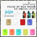 【電子タバコ VAPE 】【 バンディーベープ 】【 パルスBF用パネル 】 VandyVape PulseBF BOX MOD用交換パネル クリアカラーバージョン