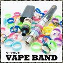 電子タバコ VAPE 【 アトマイザーバンド 】 【VAPEBAND 】ベープバンド