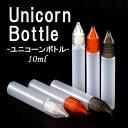 電子タバコ VAPE 【 VAPEリキッド 用 】【 シリンジボトル 】ユニコーンボトル