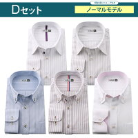 送料無料5枚セットワイシャツ長袖形態安定11種類から選べるメンズyシャツドレスシャツセットシャツビジネスゆったりスリムおしゃれカッターシャツホリゾンタル/flm-l01