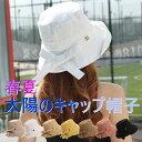 ショッピング日よけ 帽子 レディース DIYリボン あご紐 日よけ 折りたたみ 軽量 ワイヤー入る 女優帽 紫外線対策 ハット カジュアル 旅行用 夏