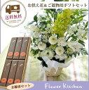 お供えアレンジ8400円&花は咲くフローラルの香りのお線香 ギフトセットカメヤマローソク