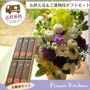 ムーンダストL供花アレンジ&花は咲くフローラルの香りのお線香 ギフトセットカメヤマローソク