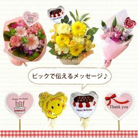 お花とピックで伝えるフラワーギフト