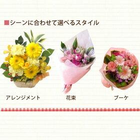 花束アレンジメントブーケ選べるスタイル