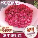 【あす楽15時まで受付】旬のおまかせフラワーギフト/【生花】選べる!50本バラ花束ブーケ・旬のアレン