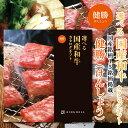 選べる国産和牛カタログギフト 健勝(けんしょう) 人気の国産和牛だけを集めました!