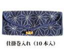 【泡づけ本舗】藍染 仕掛巻入れ (10本入り用)