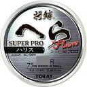 【東レ】将鱗へらスーパープロフロロハリス75m0.5号