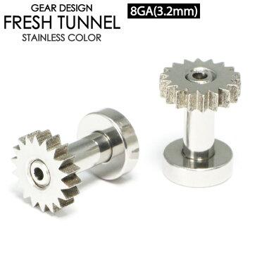 【メール便送料無料】フレッシュトンネル ギア 8GA(3.2mm)サージカルステンレス316L【ボディピアス ロブ アイレット イヤーレット】 ┃