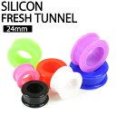【メール便送料無料】ボディピアス フレッシュトンネル シリコン 31/32inch(24mm)【ボディピアス ロブ アイレット イヤーレット 防寒対策 Silicone】 ┃