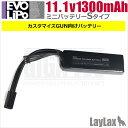 Laylax-GigaTec(ギガテック):エボリポバッテリー PSE LiPo 11.1V 1300mAh ミニSサイズ ライラクス