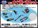 東京マルイ電動ハンドガン コンパクトマシンガンシリーズ用 すぐ遊べるセット(セット商品) AEP CMG スターター