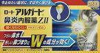 【第(2)類医薬品】ロートアルガード鼻炎内服薬ZII 20カプセル