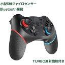 Switch コントローラー [2020最新] 無線 HD振動 小型6軸ジャイロセンサー搭載 スイッチコントローラーTURBO連射機能付き ジャイロセンサー Bluetooth接続 任天堂 スイッチの全てシステムに対応 任天堂 Nintendo Switch 対応 日本語取扱説明書