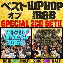 【2016年上&下半期HIP HOP AND R&Bベスト!! 】DJ DASK / THE BEST OF HIP HOP AND R&B 2016 1st & 2nd HALF SPECIAL 2CD SET [DKBSET-07]