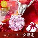 【楽天ランキング1位受賞】ネックレス レディース ピンク 一粒 プラチナ仕上げ   誕生日 プレゼント ジュエリー