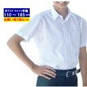 【お得な3枚セット】学生服 ワイシャツ スクールシャツ 半袖 中学生 小学生 通学 白 夏服 Yシャツ 学校用 高校 夏 大きいサイズ 男子 洗い替え 学校用 ベルト 体育服 シャツ ポイント消化 ラッキーシール 週末限定