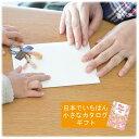 プチギフト【日本でいちばん小さなカタログギフト 】送料無料 ...