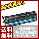 【送料無料】【在庫品即納】【国内生産】富士通 Fujitsu LB311A リサイクルトナー / 1本